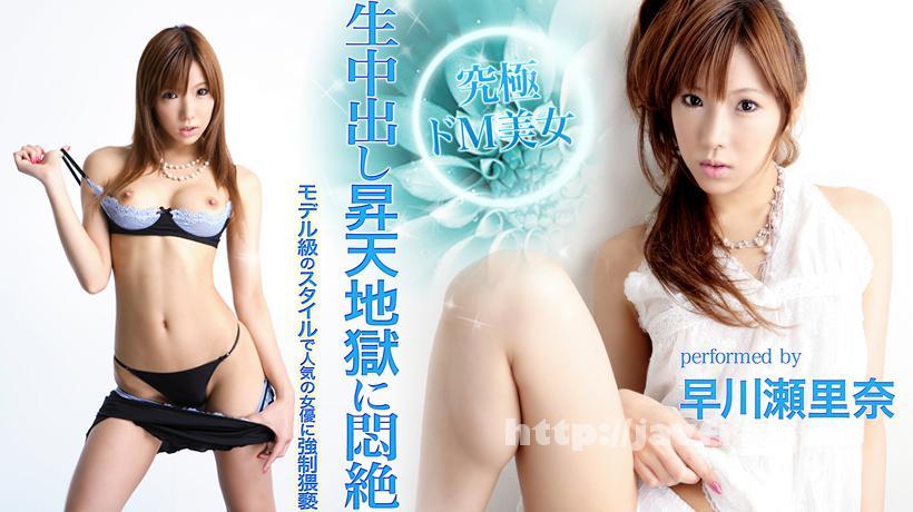 XXX AV 21091 究極ドM美女 早川瀬里奈 フルハイビジョン PART2 XXX AV