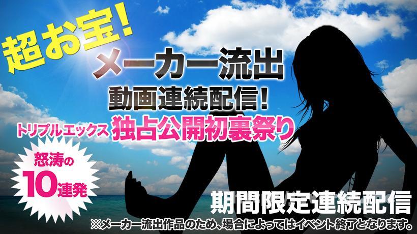 XXX AV 21092 超激ヤバ!衝撃メーカー流出動画 初裏祭 vol.01 XXX AV