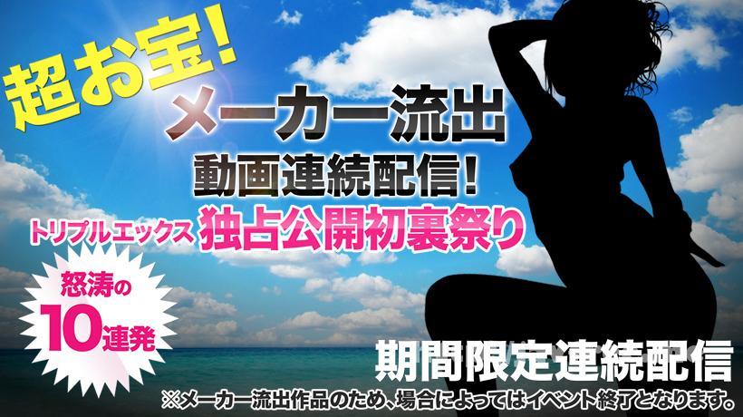 XXX AV 21093 超激ヤバ!衝撃メーカー流出動画 初裏祭 vol.02 XXX AV