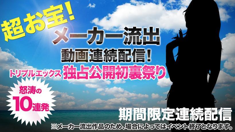 XXX AV 21095 超激ヤバ!衝撃メーカー流出動画 初裏祭 vol.04 XXX AV