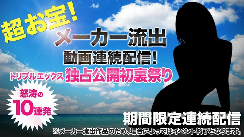 XXX AV 21096 超激ヤバ!衝撃メーカー流出動画 初裏祭 vol.05 XXX AV