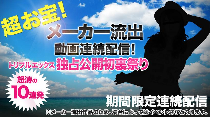 XXX AV 21097 超激ヤバ!衝撃メーカー流出動画 初裏祭 vol.06 XXX AV