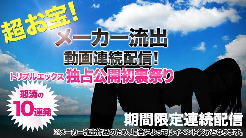 XXX AV 21099 超激ヤバ!衝撃メーカー流出動画 初裏祭 vol.08 XXX AV