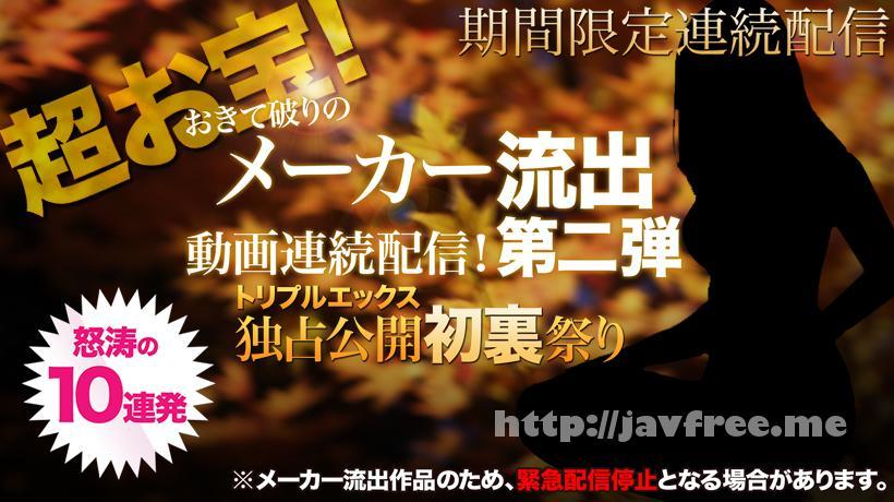 XXX AV 21176 超激ヤバ!衝撃メーカー流出動画 初裏祭第2弾 vol.02 XXX AV