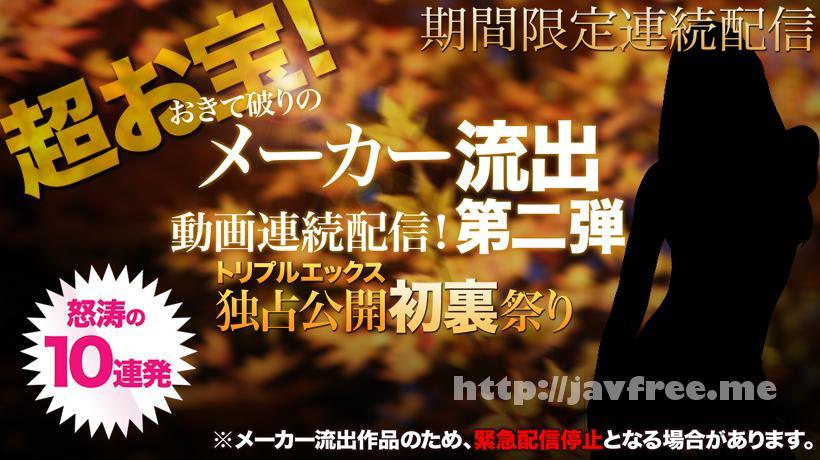 XXX AV 21177 超激ヤバ!衝撃メーカー流出動画 初裏祭第2弾 vol.03 XXX AV