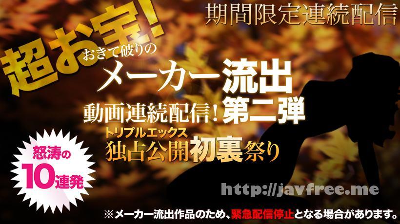 XXX AV 21178 超激ヤバ!衝撃メーカー流出動画 初裏祭第2弾 vol.04 XXX AV