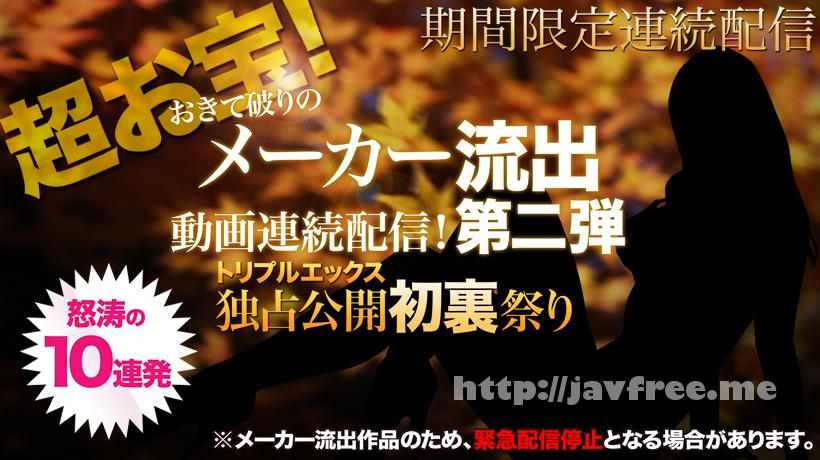 XXX AV 21180 超激ヤバ!衝撃メーカー流出動画 初裏祭第2弾 vol.06 XXX AV