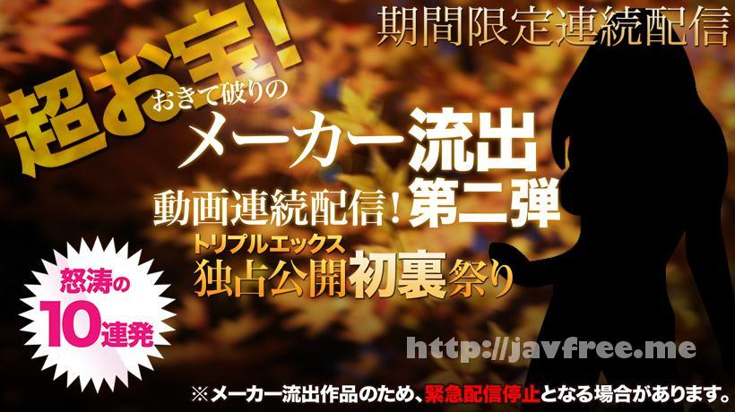 XXX AV 21184 超激ヤバ!衝撃メーカー流出動画 初裏祭第2弾 vol.10 XXX AV