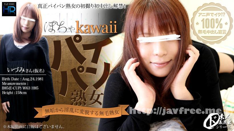 XXX AV 21203 ぽちゃkawaii パイパン熟女~ド素人裏流出シリーズ いづみ(仮名) フルハイビジョン XXX AV