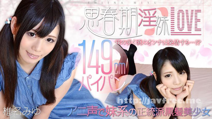 XXX AV 21505 思春期淫妹LOVE アニ声で妹系のパイパン黒髪美少女 vol.01 XXX AV
