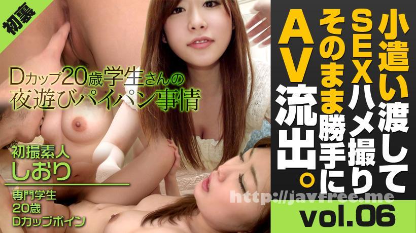 XXX AV 21685 初裏初撮!Dカップ現役専門学生夜遊び事情! しおり XXX AV