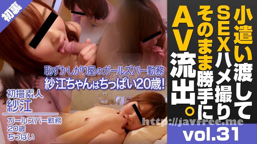 XXX AV 21810 初裏初撮!恥ずかしがり屋のガールズバー勤務の20歳 紗江 XXX AV