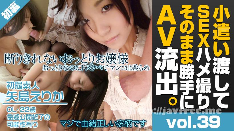 XXX AV 21836 初裏初撮!断りきれないおっとりお嬢様 矢島えりか XXX AV