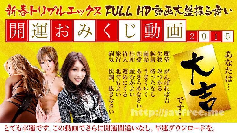 XXX AV 21847 開運おみくじ動画2015 大吉 フルHD XXX AV