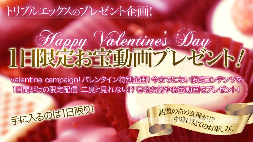 XXX AV 21872 バレンタインプレゼント!1日限定スペシャル動画 vol.14 XXX AV
