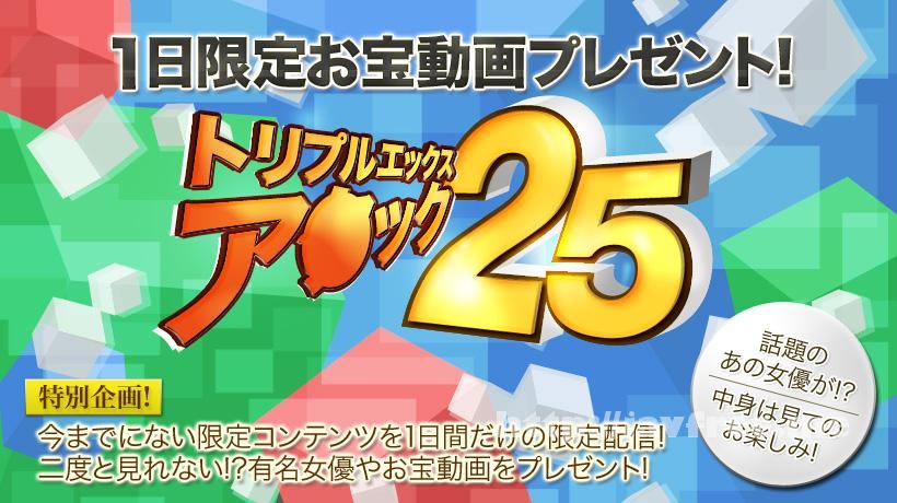 XXX AV 22075 1日限定お宝動画プレゼント!vol.19 XXX AV
