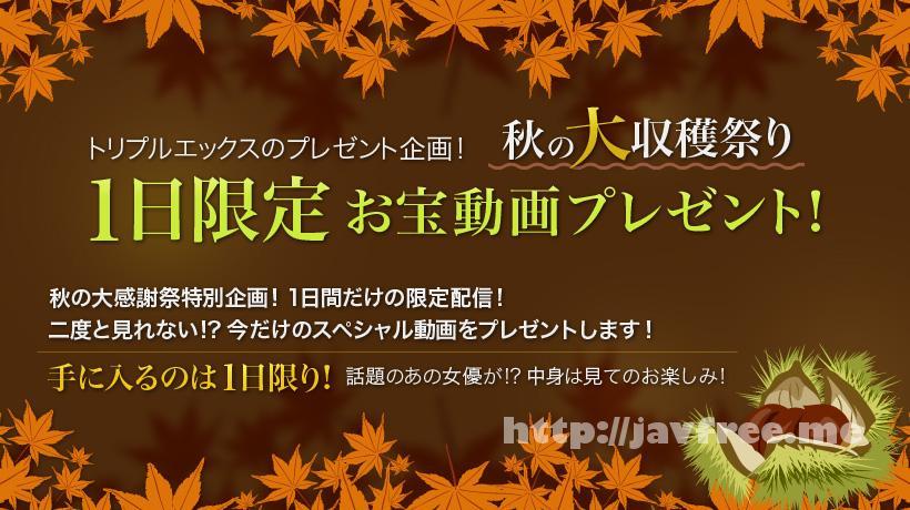 XXX AV 22167 秋の大収穫祭り 1日限定お宝動画プレゼント!vol.01 XXX AV