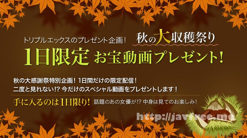 XXX AV 22169 秋の大収穫祭り 1日限定お宝動画プレゼント!vol.03 XXX AV