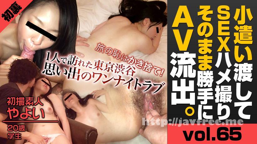 XXX AV 22184 初裏初撮! 1人で訪れた東京渋谷思い出のワンナイトラブ やよい XXX AV