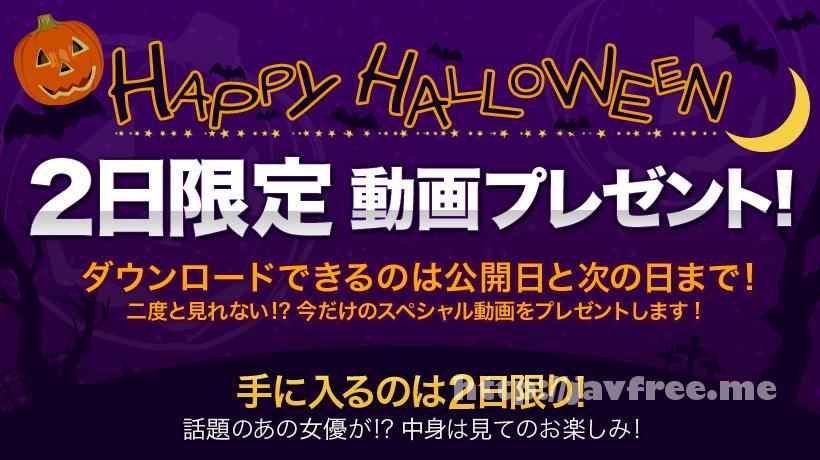 XXX AV 22201 HAPPY HALLOWEEN 2日間限定動画プレゼント!vol.01 XXX AV