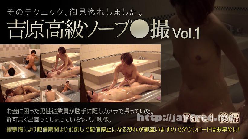 XXX-AV 22606 フルHD 吉原高級ソープ●撮 PART.1 後編