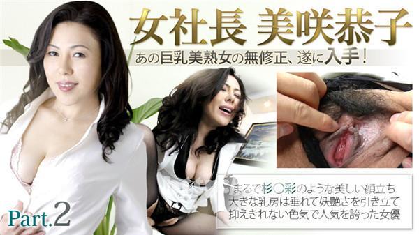 XXX AV 22633 熟女倶楽部提供作品 期間限定 女社長 美咲恭子 中編 XXX AV