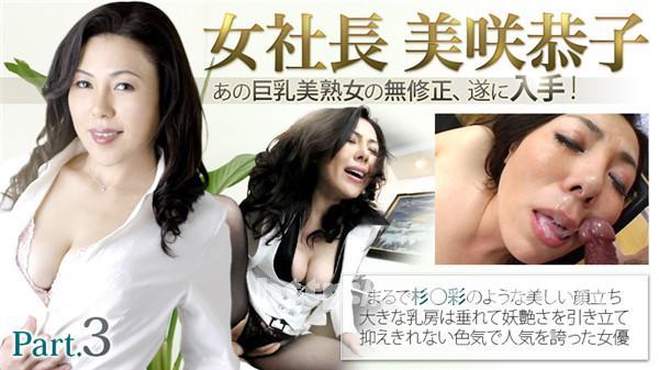 XXX AV 22634 熟女倶楽部提供作品 期間限定 女社長 美咲恭子 後編 XXX AV