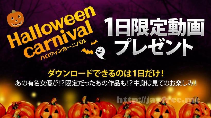 XXX AV 22824 vol.20 HALLOWEEN CARNIVAL1日間限定動画プレゼント!