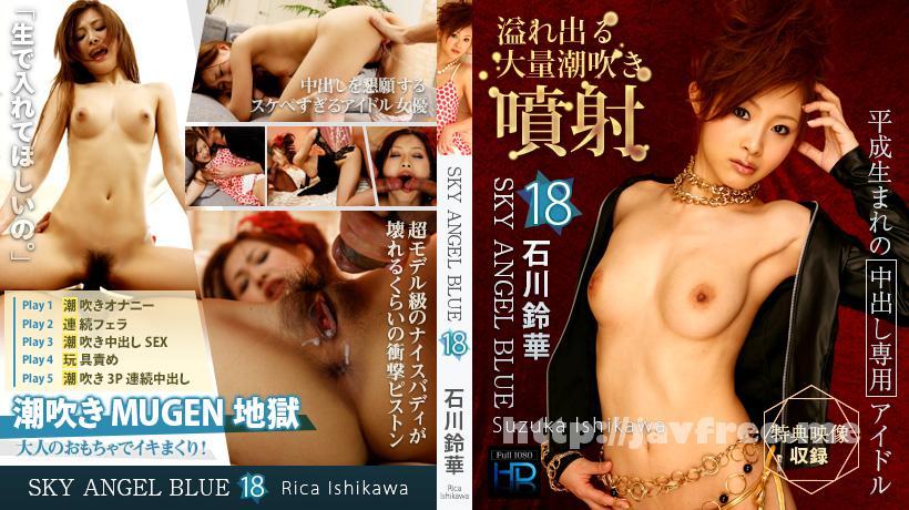 XXX-AV 22878 スカイエンジェルブルー Vol.18 Part4 石川鈴華