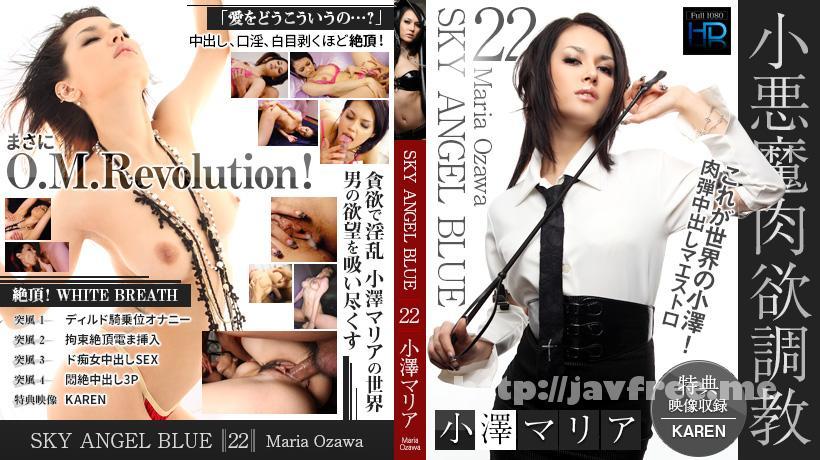 XXX-AV 22888 スカイエンジェルブルー Vol.22 Part3 小澤マリア