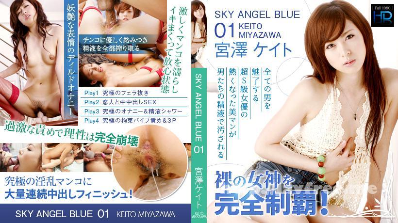 XXX-AV 22976 Sky Angel Blue 1 Part1 宮澤ケイト