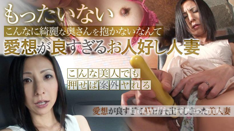 XXX-AV 22985 熟女倶楽部提供作品 期間限定 サラサラ黒髪美人すぎる四十路妻 ひとみ