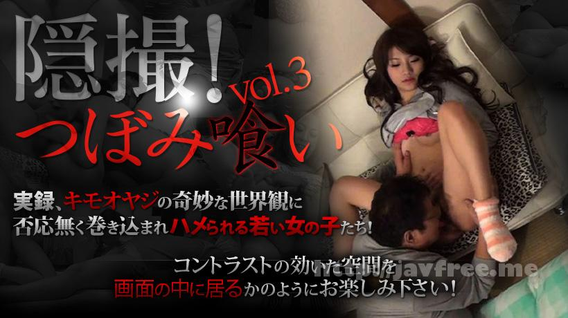 XXX AV 23055 隠撮!つぼみ喰い Vol.3 part1 前編