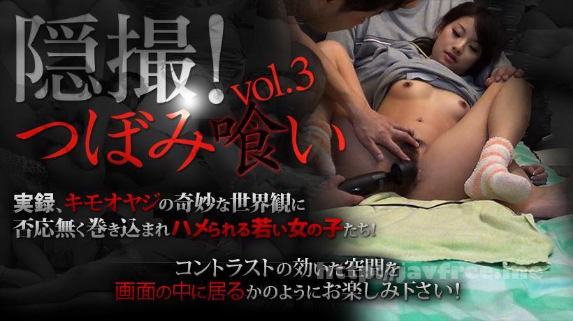 XXX AV 23057 隠撮!つぼみ喰い Vol.3 part1 後編