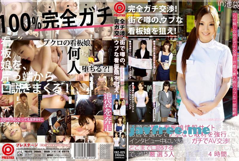 [YRZ 025] 完全ガチ交渉!街で噂の、ウブな看板娘を狙え! Volume 06 YRZ
