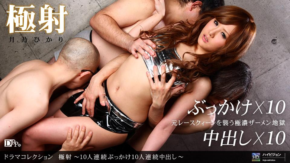 1pondo 043010 824 Hikari Tsukino 月乃ひかり Hikari Tsukino 1pondo
