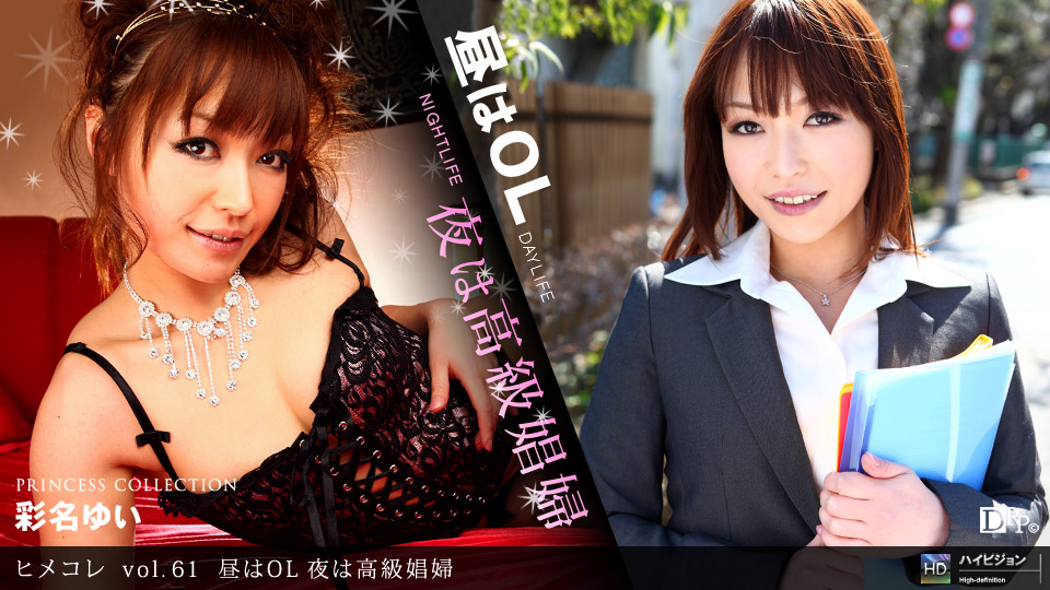 1pondo Princess Collection 61 050610 828 A whore 青山雪菜 彩名ゆい ヒメコレ Princess Collection