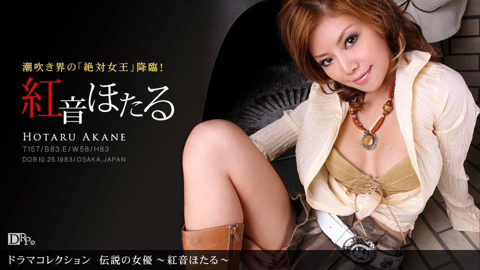 1pondo 042010 817 Hotaru akane 紅音ほたる Hotaru Akane