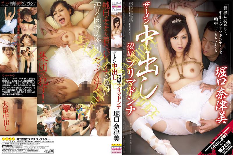 [NWF 156] Horiguchi Natsumi   Ballet dancer 堀口奈津美 Horiguchi Natsumi