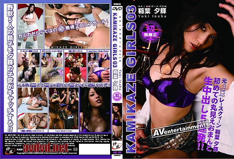 [KG 03] Kamikaze Girls Vol. 3 Yuki Inaba Yuki Inaba Kamikaze Girls