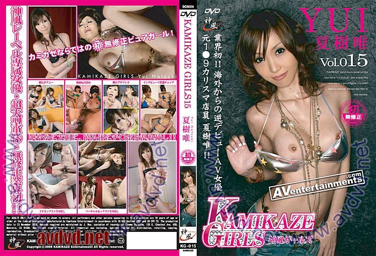 KG 15 Kamikaze Girls Vol. 15 Yui Natsuki Yui Natsuki Kamikaze Girls