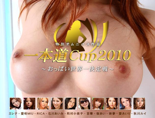 1pondo 061010 853 Cup 2010 桜井りあ 愛咲MIU Miu Aisaki 1pondo