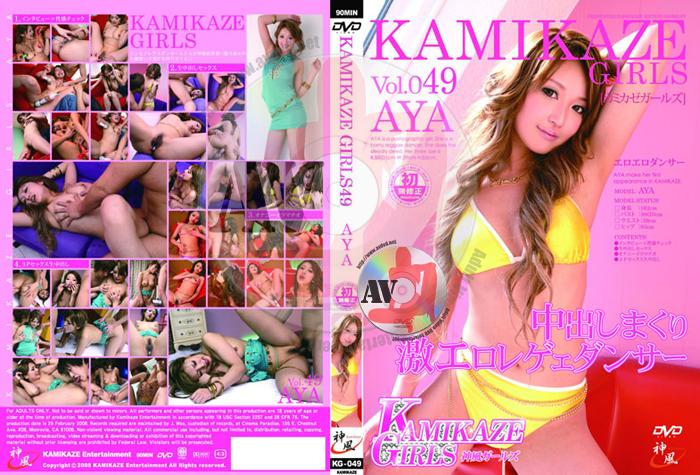 [KG 049] Aya Fukunaga   Kamikaze Girls Vol. 049 Kamikaze Girls