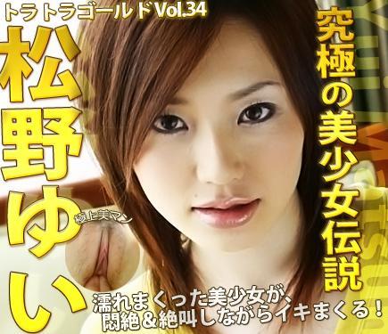 Tora Tora Gold Vol.34 Tora Tora Gold