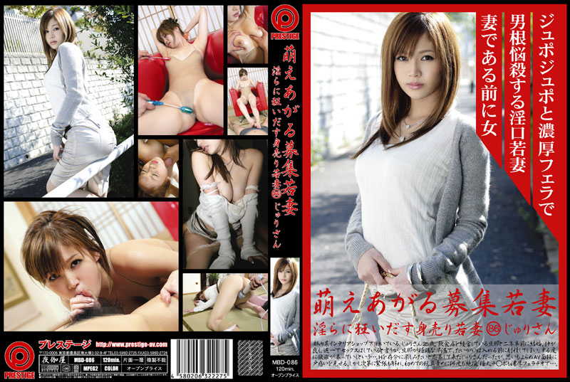 [MBD 086] Young wife 萌えあがる募集若妻 wife MBD