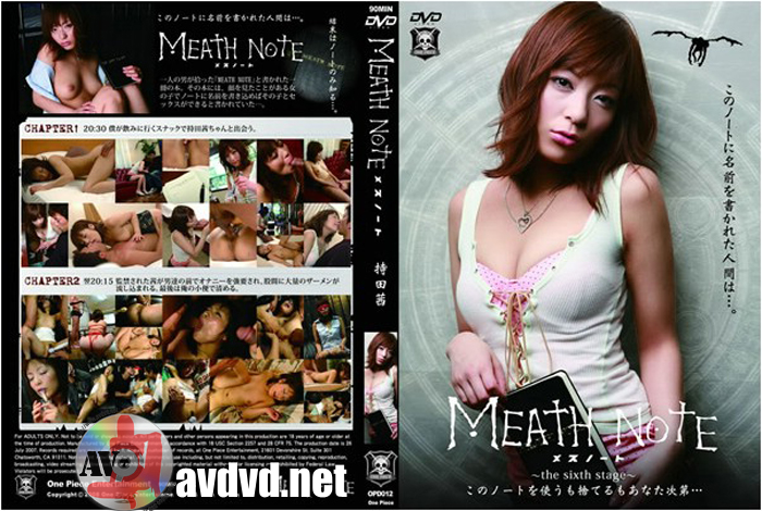 [OPD 012] Meath Note ~the sixth stage~ OPD Meath Note
