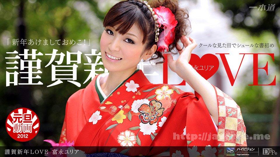 一本道 010112_248 富永ユリア 「謹賀新年LOVE」 - image 010112_248-1pon on https://javfree.me