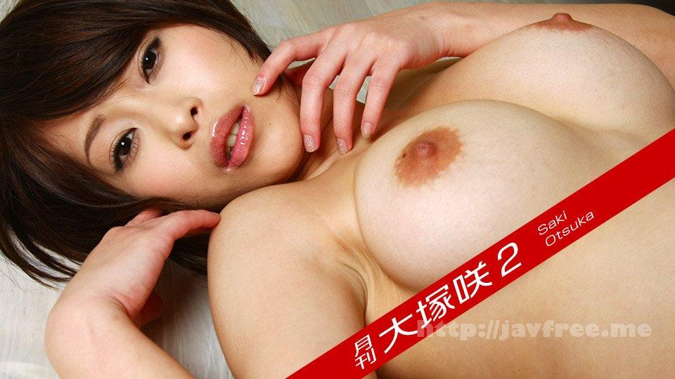 カリビアンコム プレミアム 010320_003 月刊 大塚咲2