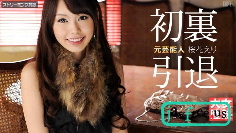 カリビアンコム 010712-908 女熱大陸 File.026 桜花えり - image 010712-908 on https://javfree.me
