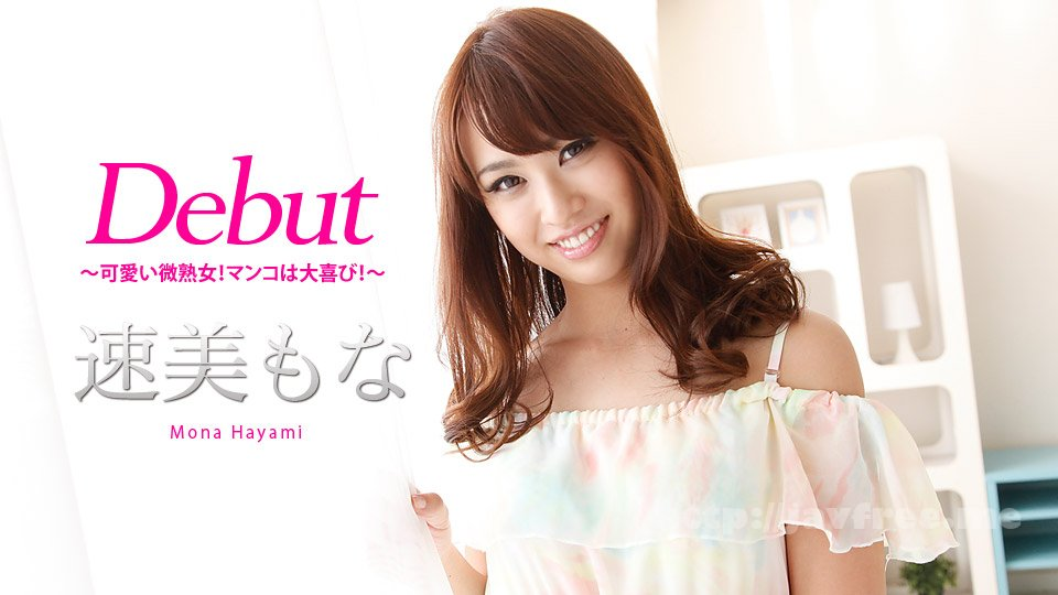 カリビアンコム 011218-581 Debut Vol.46 〜可愛い微熟女!マンコは大喜び!〜 速美もな – 無修正動画